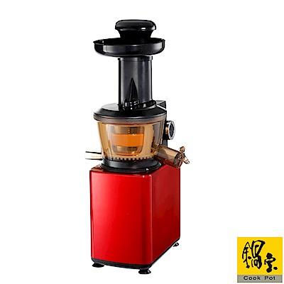 鍋寶 活氧采鮮慢磨機 JP-858