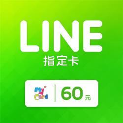 10/14 MyCard LINE指定卡
