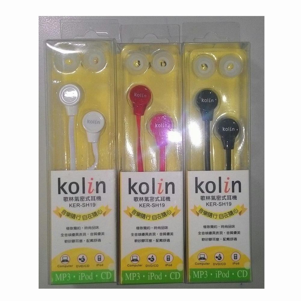 KOLIN歌林氣密式耳機KER-SH19