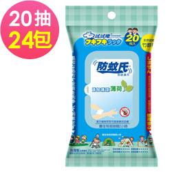 拭拭樂防蚊氏防蚊清爽潔膚巾20抽x24包/箱