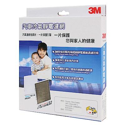 3M 汽車冷氣靜電濾網 Super Sentra(13年/10~),Juke(13~)適用