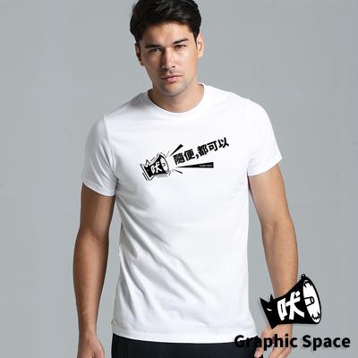 原創吠T 隨便都可以磨毛水洗T恤 (白色)-GraphicSpace