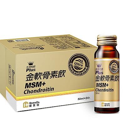 Home Dr.金軟骨素飲升級版(50mlx24瓶/盒)