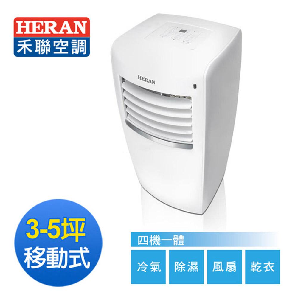 HERAN禾聯 3坪 4機1體 冷氣/除濕/乾衣/風扇 移動式空調 (HPA-23M)