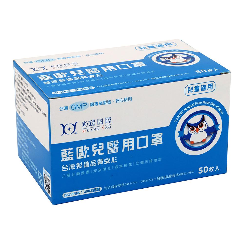 藍歐兒-醫用口罩(兒童50入-水藍)
