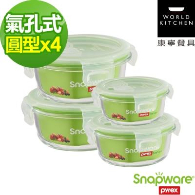 Snapware康寧密扣-幸福圓滿耐熱玻璃保鮮盒4入組-402
