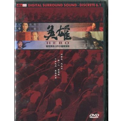 英雄 ( 109分鐘導演版 )  DVD
