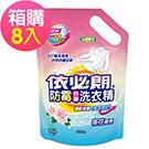 依必朗抗菌防霉洗衣精-茶花香氛1800g*8包