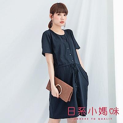日系小媽咪孕婦裝-哺乳衣~素面排釦腰抽繩棉質洋裝 (共二色)