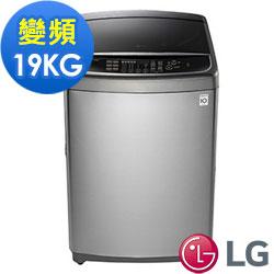 [無卡分期12期] LG樂金 19KG 變頻直立式洗衣機 WT-SD196HVG 不鏽鋼銀