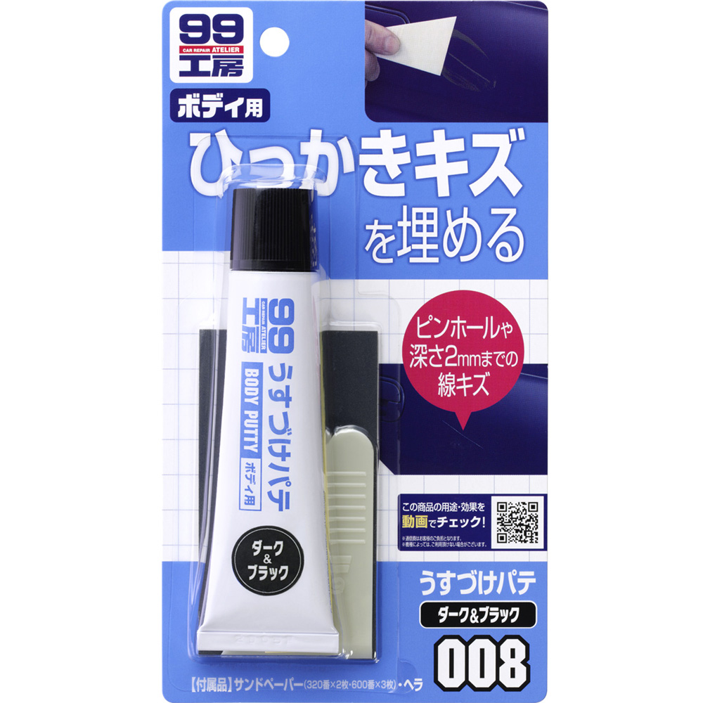 日本SOFT 99 補土(小傷痕用)深色及黑色車用-快