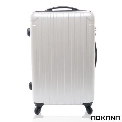 AOKANA奧卡納 24吋極致輕量拉鍊防刮硬殼旅行箱(銀灰)99-031A