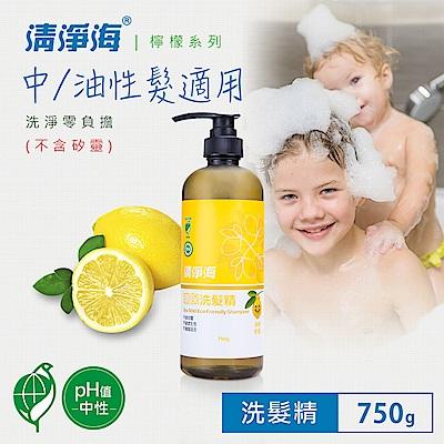 清淨海 環保洗髮精(檸檬飄香) 750g