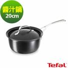 Tefal法國特福 廚神系列多功能醬汁鍋20CM(加蓋)(8H)