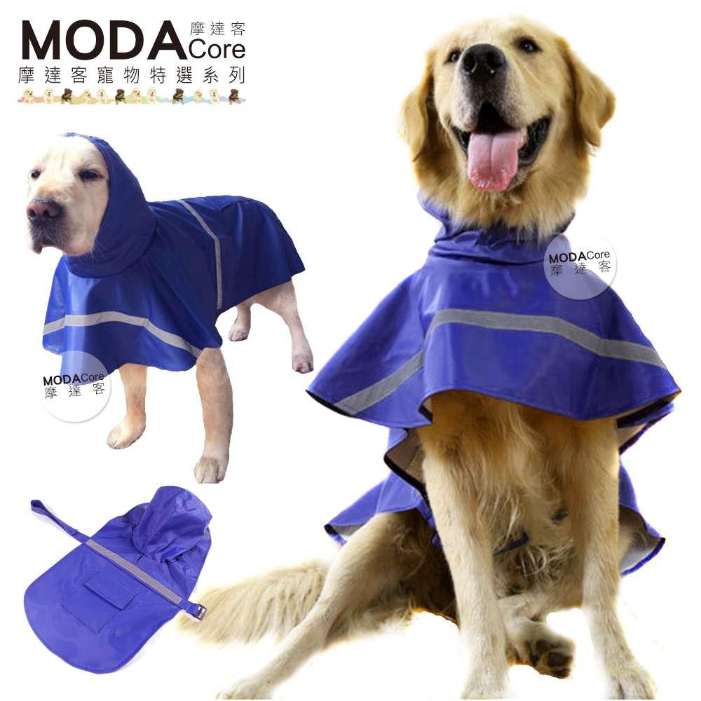 【摩達客寵物】寵物大狗透氣防水雨衣(藍色/反光條) 黃金拉拉哈士奇