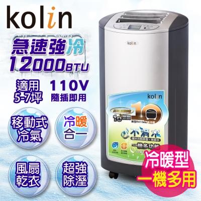 KOLIN歌林12000BTU-5-7坪DIY四季