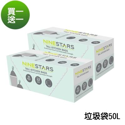 美國NINESTARS專業收納垃圾袋50L (北美規格)(買一送一)