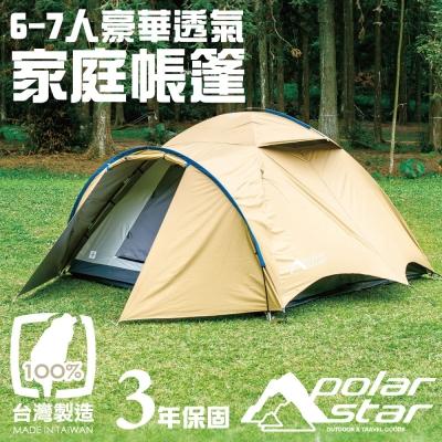 PolarStar-6-7人豪華透氣家庭帳篷-金棕