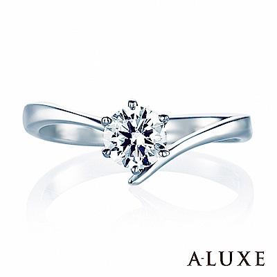 A-LUXE 亞立詩 0.30克拉F/VS2 3EX車工18K求婚鑽石戒指