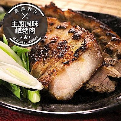 【食肉鮮生】主廚風味鹹豬肉*2包組(300g/包)