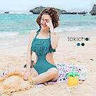 東京著衣 多色浪漫流蘇修身一件式泳裝(共三色)