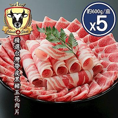(上校食品)精選台灣帶皮黑豬五花肉片-五盒(約600g/盒)