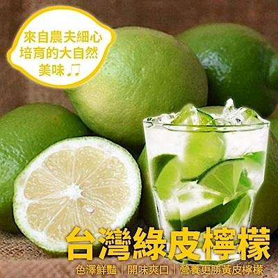 (滿799免運)【天天果園】台灣綠皮檸檬x5顆(100g/顆)