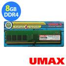 UMAX DDR4 2133 8GB 1024X8 桌上型記憶體