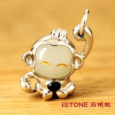 石頭記 和田玉925純銀項鍊-猴聰明