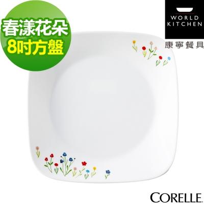 CORELLE康寧-春漾花朵8吋方形平盤