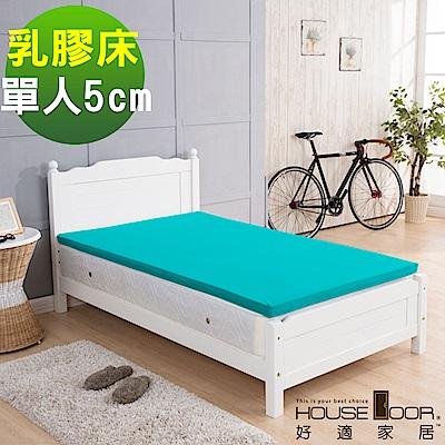 House Door 吸濕排濕表布 5公分厚泰國Q彈乳膠床墊-單人3尺