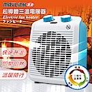 MAYLINK美菱 超導體三溫暖氣機/電暖器ZW-106FH-B(藍莓馬卡龍)