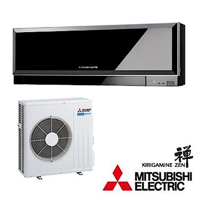 MITSUBISHI三菱6-8坪變頻冷暖冷氣MUZ-EF42NA/MSZ-EF42NA黑