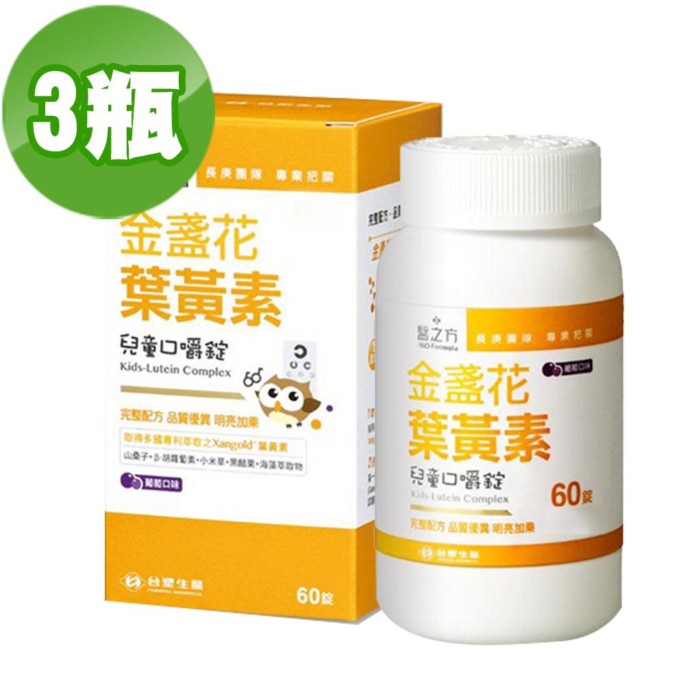台塑生醫-兒童金盞花葉黃素口嚼錠(60錠/瓶) 3瓶/組