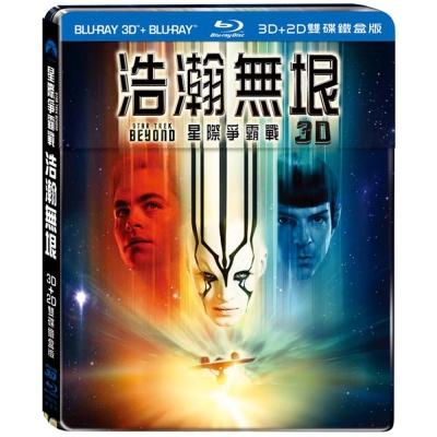 星際爭霸戰:浩瀚無垠 3D 2D 雙碟鐵盒版 藍光 BD