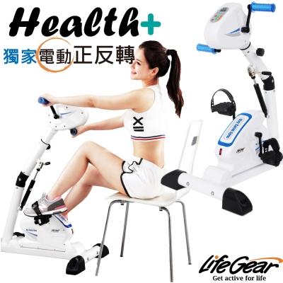 【來福嘉 LifeGear】16088 電動手足兩用可復健健身車
