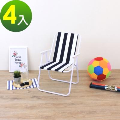 E-Style輕便折疊椅露營椅野餐椅沙灘椅涼椅釣魚椅折合椅戶外休閒椅-4入