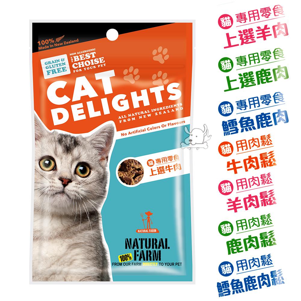 NaturalFarm 自然牧場 貓咪專用 零食/肉鬆 45g X 3包