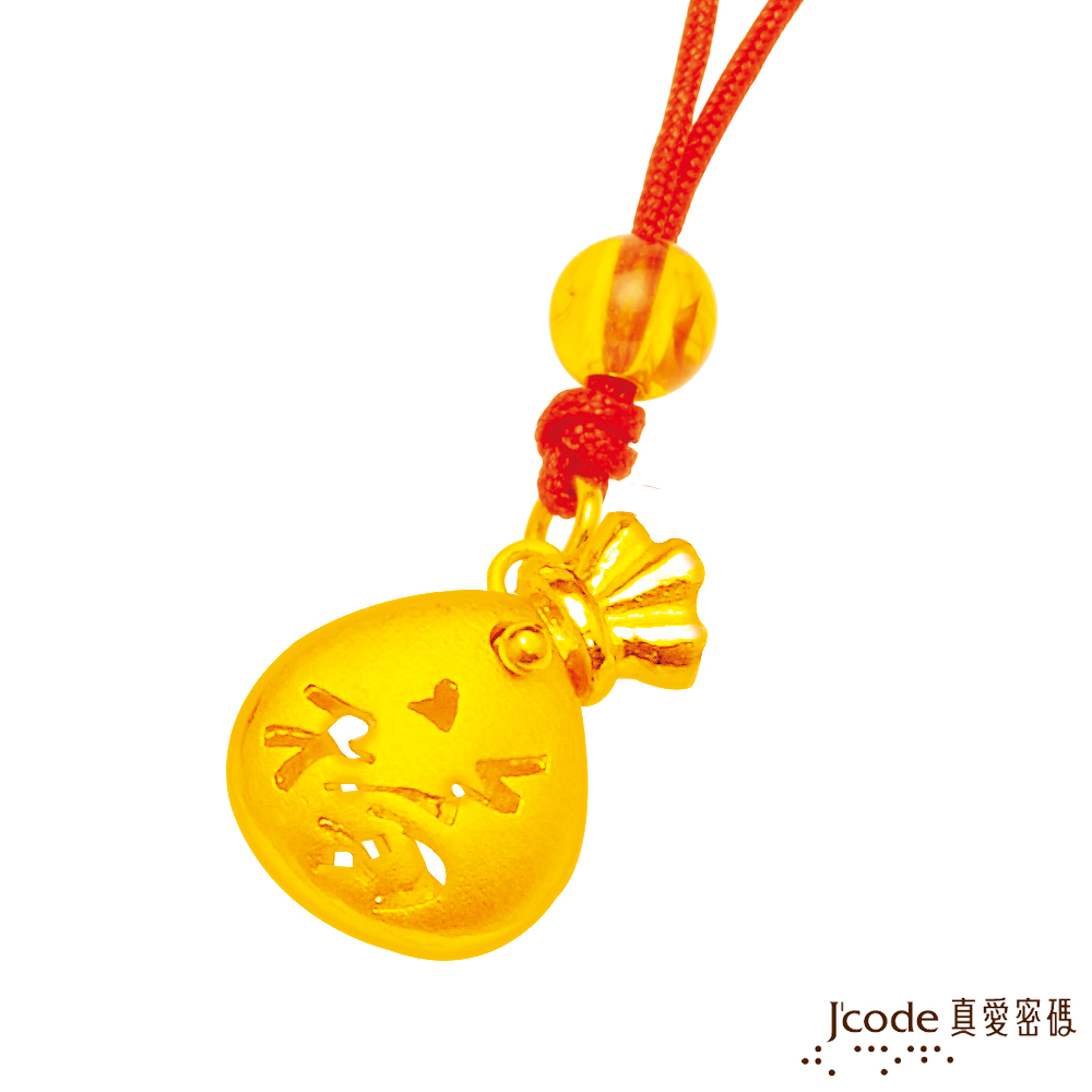 J'code真愛密碼 聚福袋純金墜飾(小)