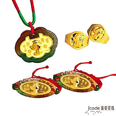 J'code真愛密碼 博士旺旺黃金彌月禮盒-0.3錢