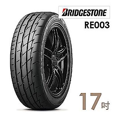 【普利司通】RE003- 215/55/17吋輪胎 (適用於Teana等車型)