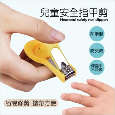 嬰幼兒指甲刀 新生兒指甲剪安全指甲鉗-3入