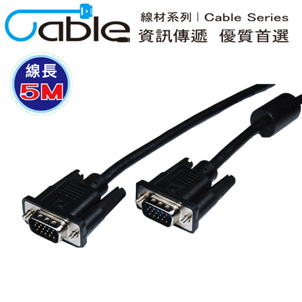 Cable 纖細型高解析度VGA視訊線 15Pin公-公 5米