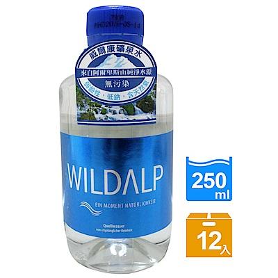 WILDALP 奧地利天然礦泉水(250mlx12瓶)