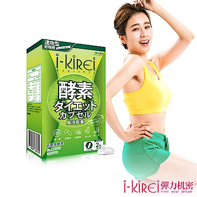 i-KiREi 魔淨膠囊(30粒入)