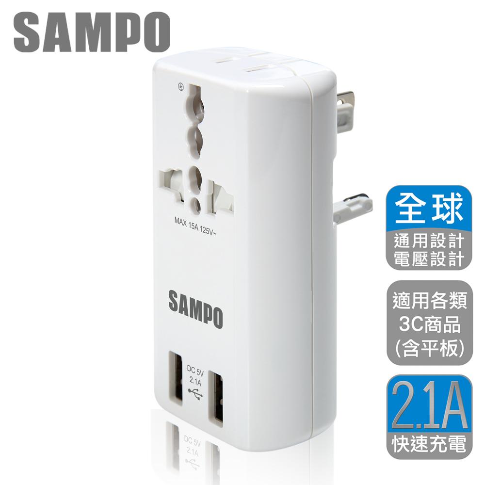 SAMPO 聲寶 雙USB萬國充電器轉接頭-白色  EP-U141AU2