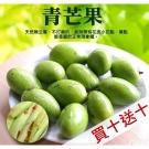(買十送十)果之蔬*青芒果(製做情人果) (20台斤±10%)