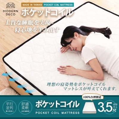 MODERN-DECO-日式極簡時尚緹花獨立筒床墊-單人3-5尺