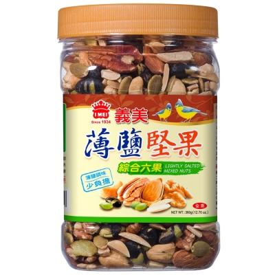 義美 薄鹽堅果-綜合六果(360g)