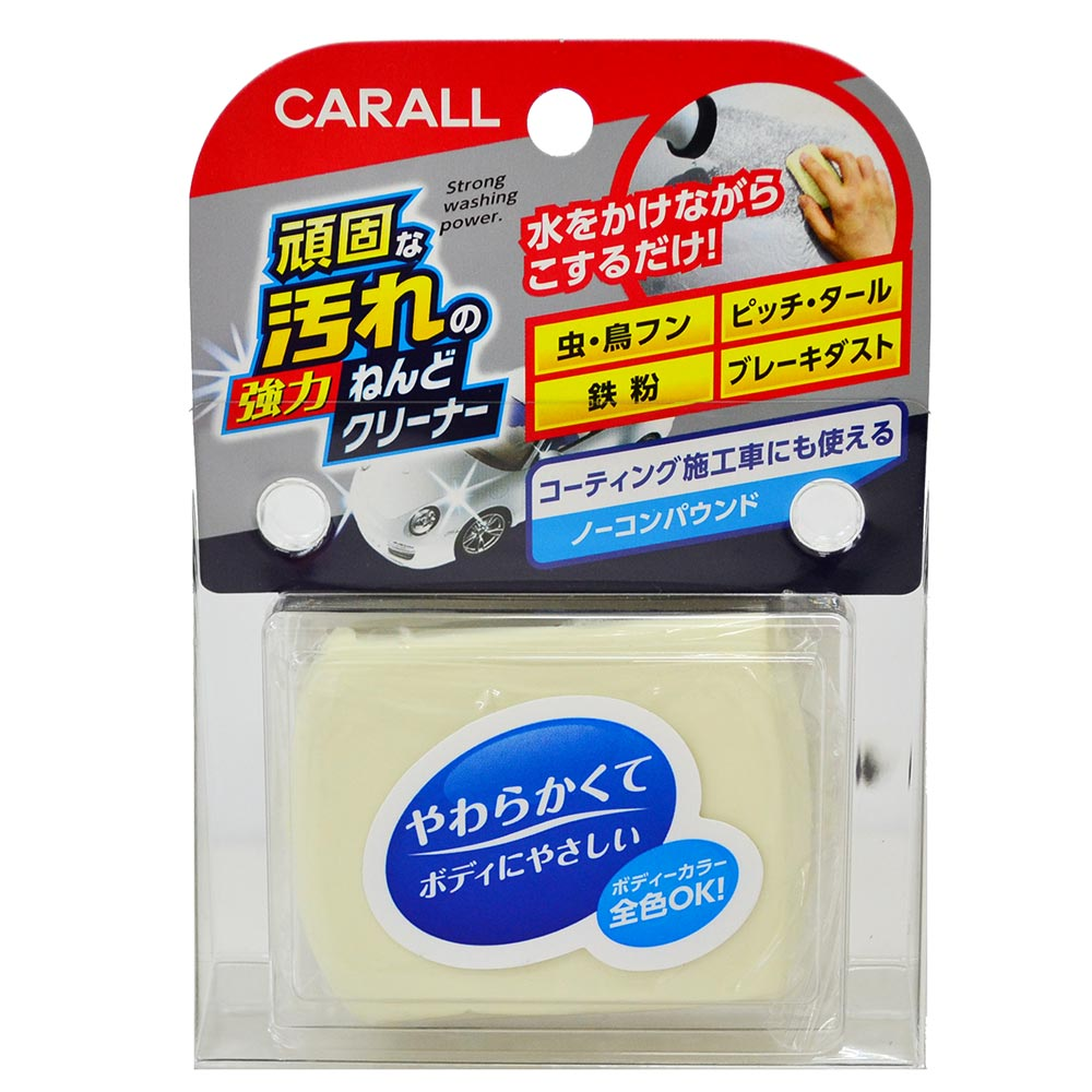 CARALL 強力去污美容黏土(全車系)